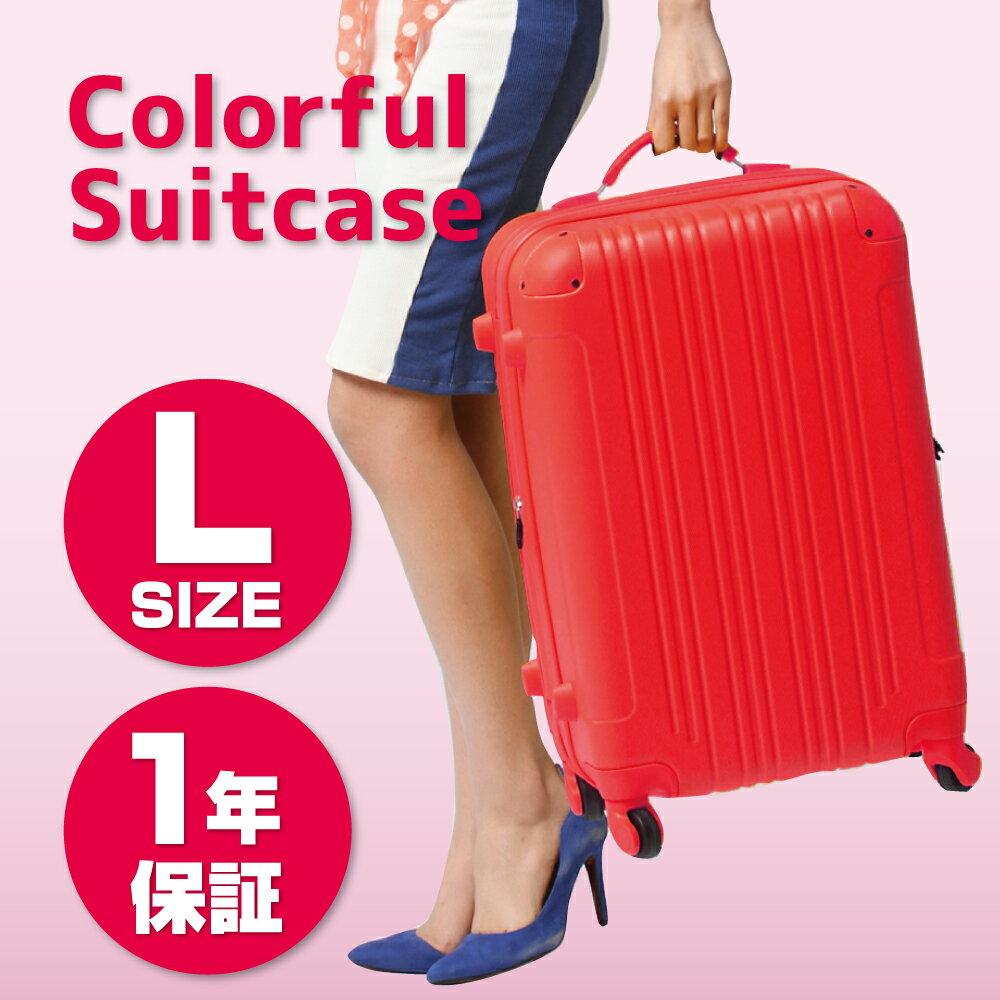 スーツケース キャリーケース キャリーバッグ ■1年保証付■ L サイズ 当店1番人気 拡張ファスナー 傷が目立ちにくい 7日 8日 9日 10日 11日 12日 13日 14日 大型 TSAロック ハードケース ジッパー 無料受託手荷物 W-5082-70
