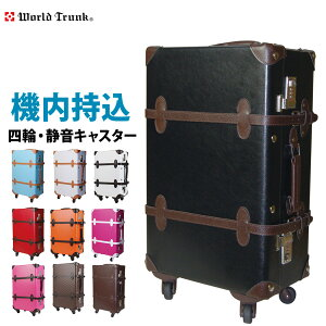 スーツケース キャリーケース キャリーバッグ キャリーバック 女性に大人気 1日 2日 3日 対応 小型 トランクキャリー 旅行バッグ 機内持ち込み可 SS サイズ 7102-47 レトロトランク