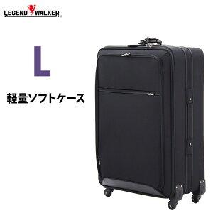 スーツケース キャリーケース キャリーバッグ 旅行用品 約5〜1週間 軽量 中型 ソフトキャリーケース L サイズ 海外旅行 キャスター 旅行かばん (4002-66)