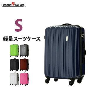 レジェンドウォーカー LEGEND WALKER スーツケース キャリーケース キャリーバッグ 旅行用品 Sサイズ 3日 4日 5日 ファスナータイプ TSAロック 鏡面 1年修理保証付き W-5096-58