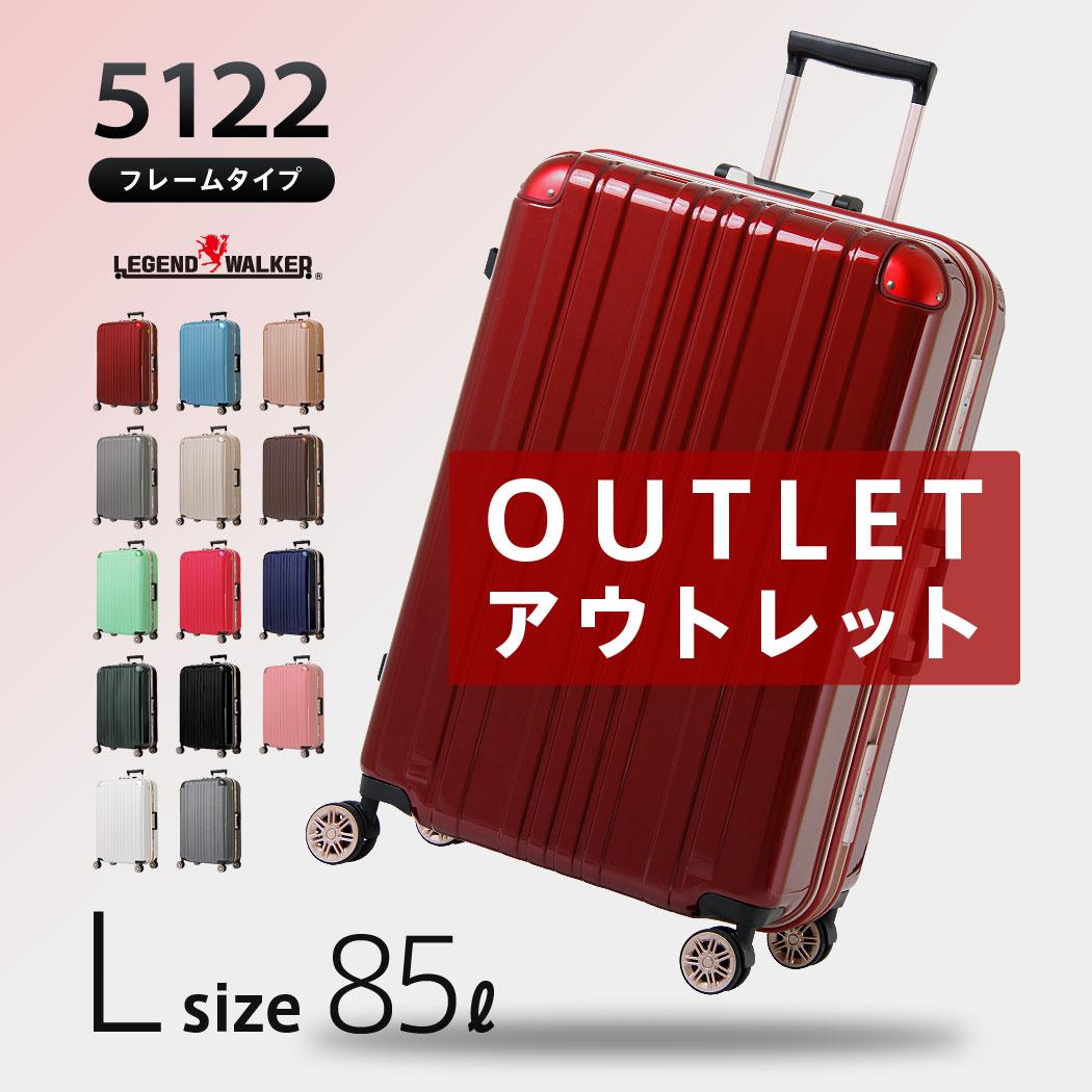 アウトレット 訳あり 激安 スーツケース キャリーバッグ キャリーバック キャリーケース 無料受託手荷物 大型 L サイズ 7日 8日 9日 10日 ダブルキャスター LEGEND WALKER レジェンドウォーカー 『W-5122-68』