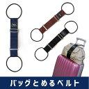 バッグとめるベルト トラベルグッズ 旅行用品 ベルト スーツケース用 荷物固定用ベルト JTB-510049