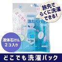 洗濯用 どこでも洗たくパック 簡易 洗たく 旅行用品 トラベルグッズ 旅行用品 便利グッズ 日本製 JTB-522005-000