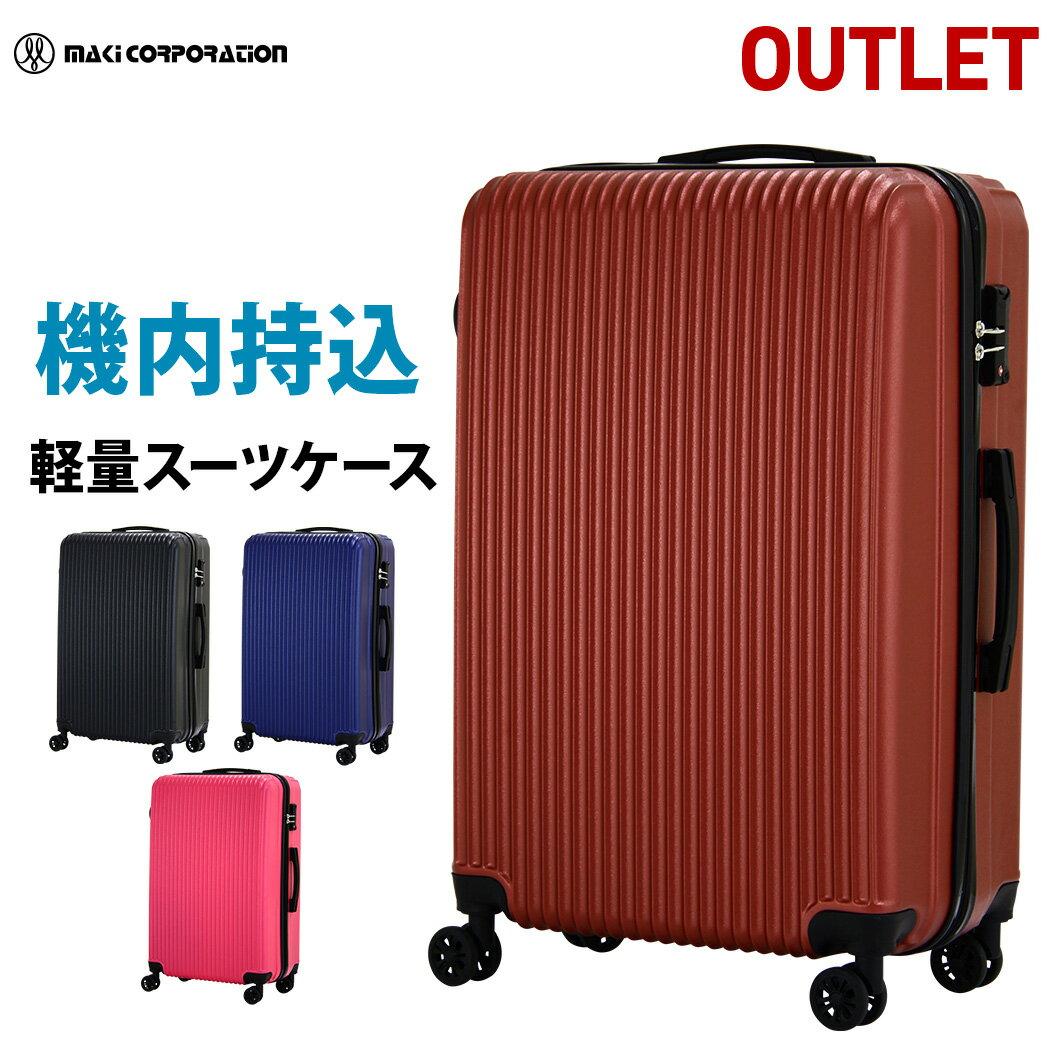アウトレット スーツケース キャリーケース キャリーバッグ 旅行用品 B-5401-48 機内持ち込み 可 SS サイズ シボ加工 ダブルキャスター 小型 1日 2日 ファスナー