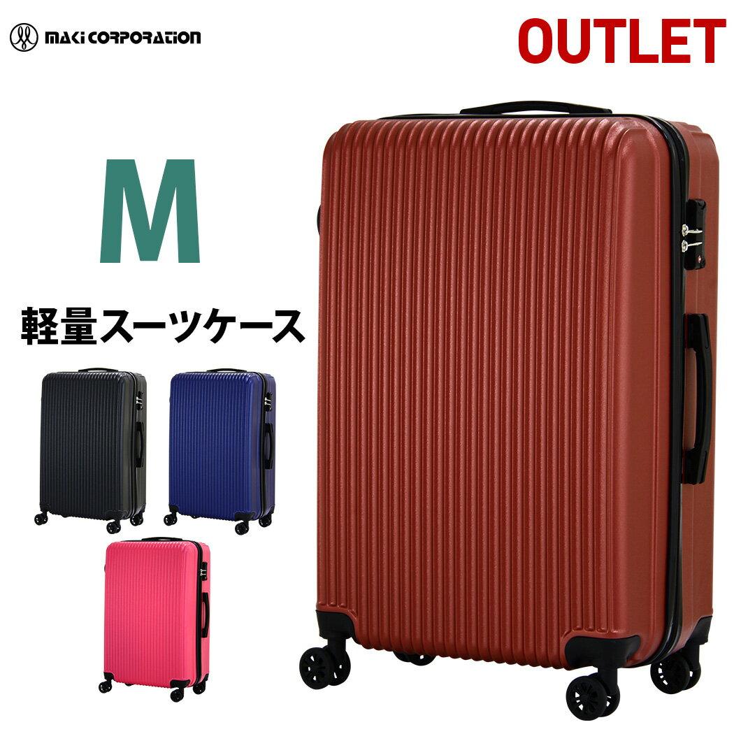 アウトレット スーツケース キャリーケース キャリーバッグ 旅行用品 B-5401-58 M サイズ キャリーケース シボ加工 ダブルキャスター 中型 3日 4日 5日 ファスナー