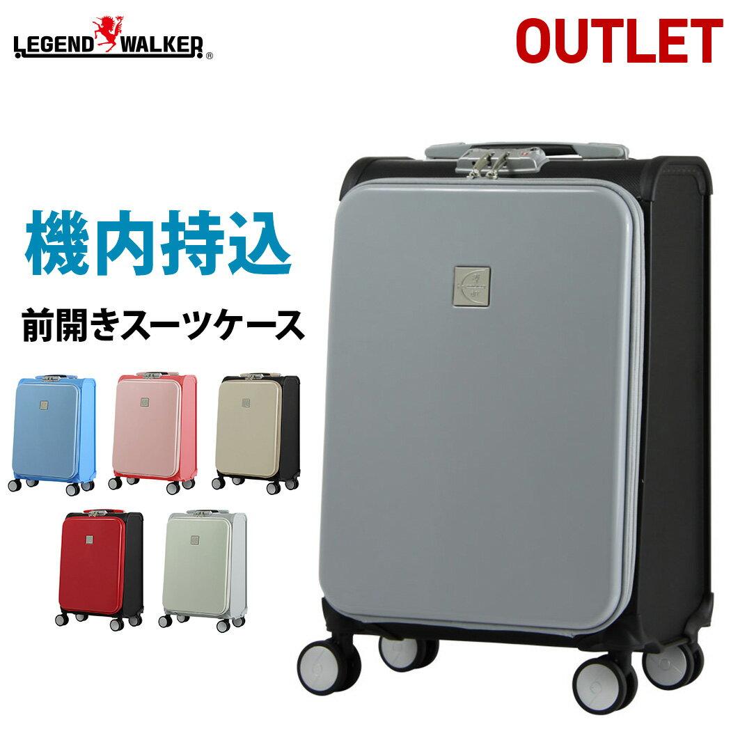 アウトレット 訳あり キャリーケース スーツケース キャリーバッグ レジェンドウォーカー LEGEND WALKER SS サイズ 1日 2日 3日 ファスナータイプ ハードケース TSAロック あす楽 送料無料 機内持ち込み不可 W-5402-49
