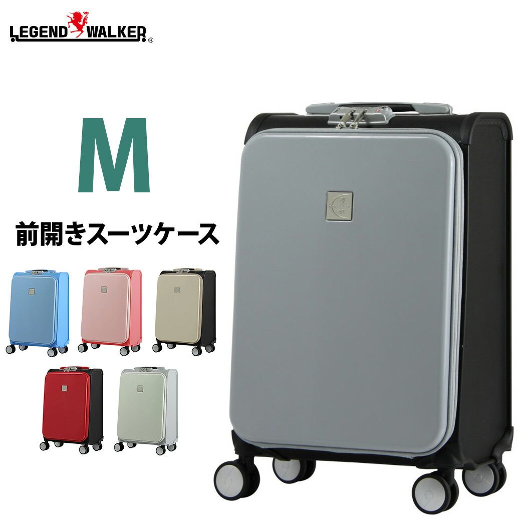 スーツケース キャリーケース キャリーバッグ レジェンドウォーカー LEGEND WALKER M サイズ 5日 6日 7日 ファスナータイプ ハードケース TSAロック 1年修理保証付き あす楽 送料無料 5402-59