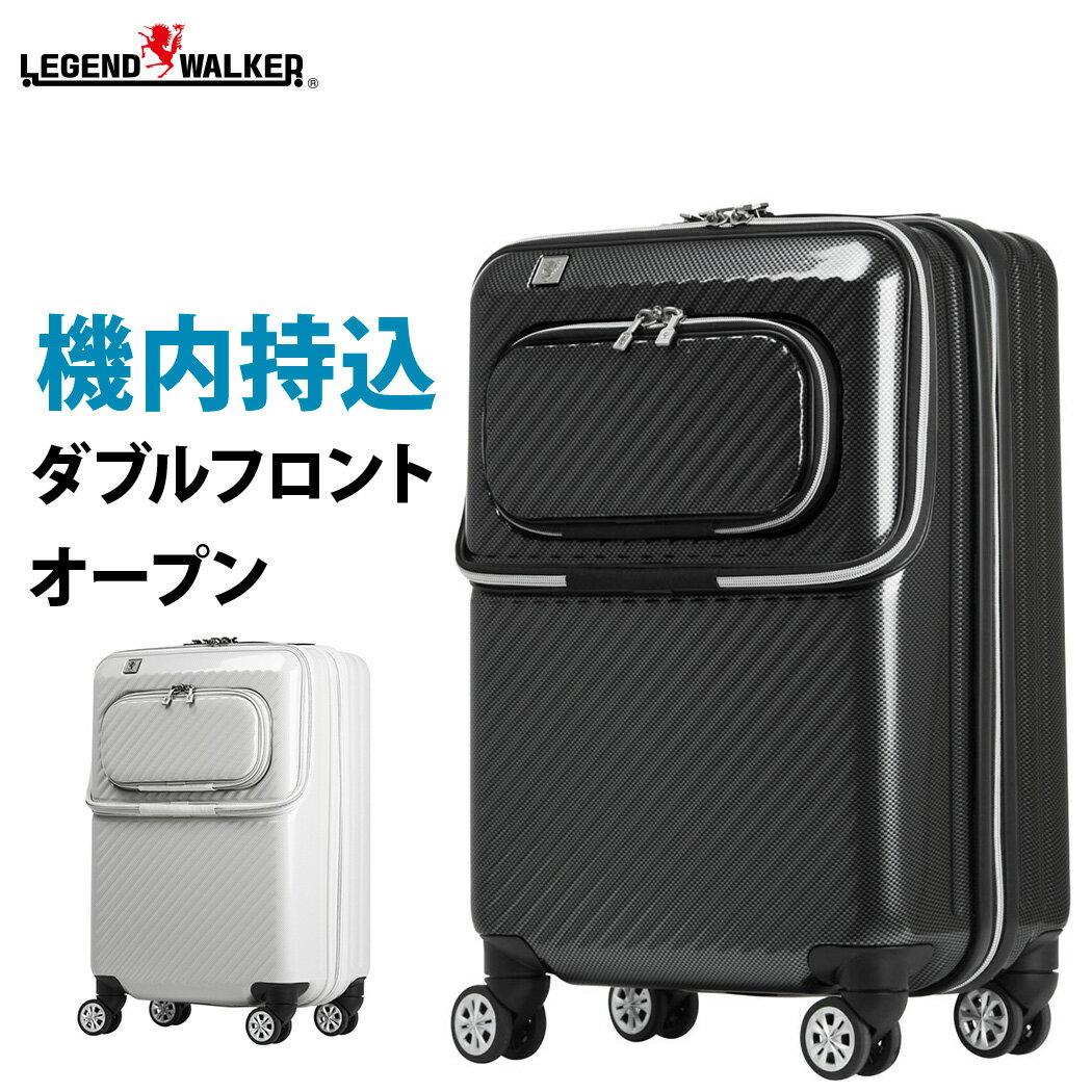 スーツケース キャリーバッグ キャリーバック キャリーケース 機内持ち込み 可 小型 SS サイズ 2日 3日 ダブルフロントオープン PCポケット 保温保冷ポケット ダブルキャスター 1年保証 LEGEND WALKER レジェンドウォーカー W-6025-48