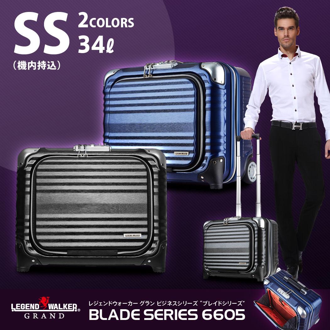 スーツケース キャリーケース キャリーバッグ ビジネスバッグ 機内持ち込み 可 ノートパソコン SS サイズ 2日 3日 小型 LEGEND WALKER GRAND レジェンドウォーカーグラン W-6605-45