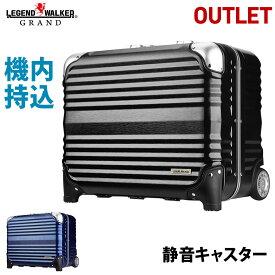 アウトレット 訳あり 激安 スーツケース キャリーケース キャリーバッグ ビジネスキャリー 機内持ち込み 可 パソコン SS サイズ 2日 3日 小型 超軽量 レジェンドウォーカーグラン 『B-6607-45』