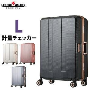 スーツケースキャリーバッグ旅行用品Lサイズ大型超軽量業界初計り付き重さを量るダブルクッションキャスターキャリーケースレジェンドウォーカートラベルメーターW-6703N-70