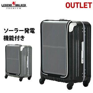 アウトレット スーツケース キャリーケース キャリーバッグ ソーラー発電機能 機内持ち込み 可 SS サイズ LEGEND WALKER PREMIUM レジェンドウォーカープレミアム トラベルソーラー B-6706-47 防災
