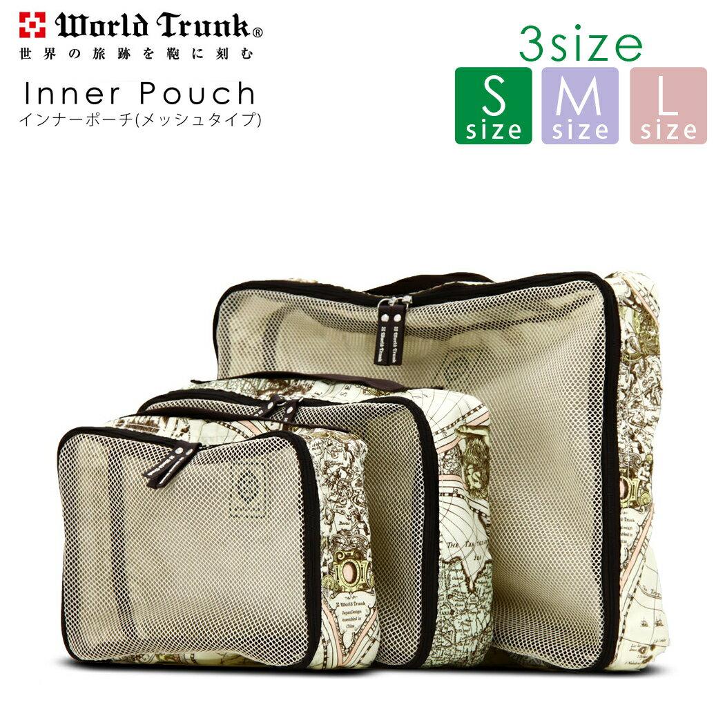 あったら便利! スーツケース 分ける インナーポーチ ポーチ メッシュ かばん 鞄 タイプ ワールドトランク World Trunk S サイズ 9086-S