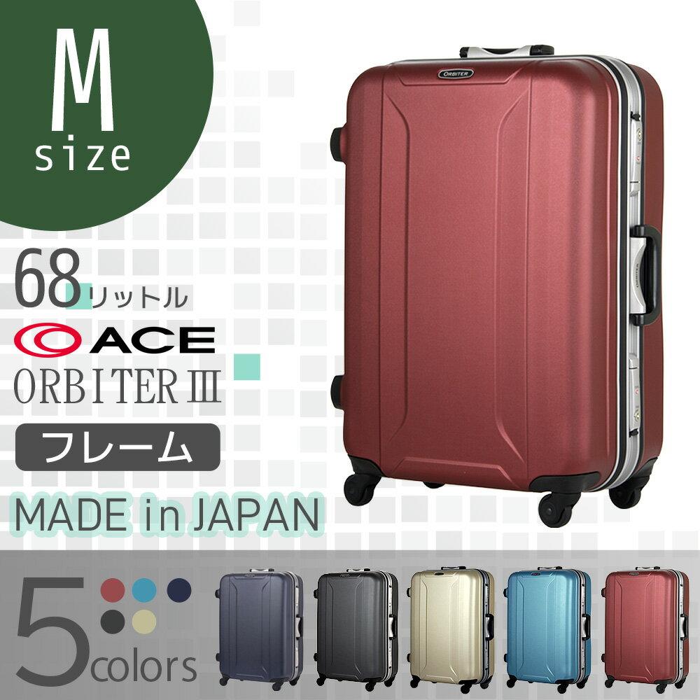 スーツケース キャリーバッグ キャリーケース ハード シボ加工 M サイズ 5日 6日 7日 日本製 無料受託手荷物可 フレーム TSAロック ACE エース ORBITER AE-04411