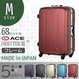 【割引クーポン配布中】スーツケース キャリーバッグ キャリーケース ハード シボ加工 M サイズ 5日 6日 7日 日本製 無料受託手荷物可 フレーム TSAロック ACE エース ORBITER AE-04411