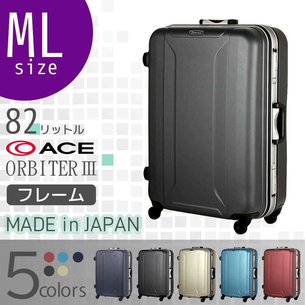 スーツケース キャリーバッグ キャリーケース ハード シボ加工 ML サイズ 5日 6日 7日 日本製 無料受託手荷物可 フレーム TSAロック ACE エース ORBITER AE-04412