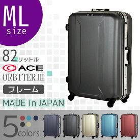 【割引クーポン配布中】スーツケース キャリーバッグ キャリーケース ハード シボ加工 ML サイズ 7日以上 日本製 無料受託手荷物可 フレーム TSAロック ACE エース ORBITER AE-04412