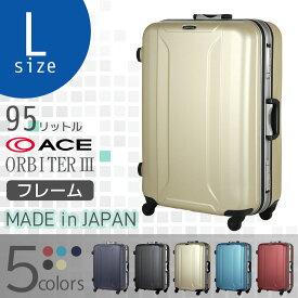 【割引クーポン配布中】 スーツケース キャリーバッグ キャリーケース ハード シボ加工 L サイズ 7日以上 日本製 フレーム TSAロック ACE エース ORBITER AE-04413