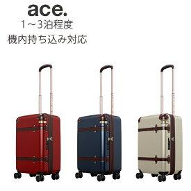 【割引クーポン配布中】スーツケース エース B-AE-06341 ace. サークルZ スーツケース 36リットル 機内持込サイズ 2〜3泊のご旅行に。キャスターストッパー機能付き 06341