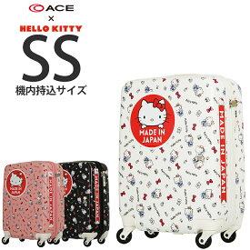 【割引クーポン配布中】ハローキティ スーツケース キャリーケース キャリーバッグ 旅行用品 キャリーバッグ 旅行用品 キャリー 旅行鞄 キャリーケース 小型 SSサイズ エース AE-04017 女子旅
