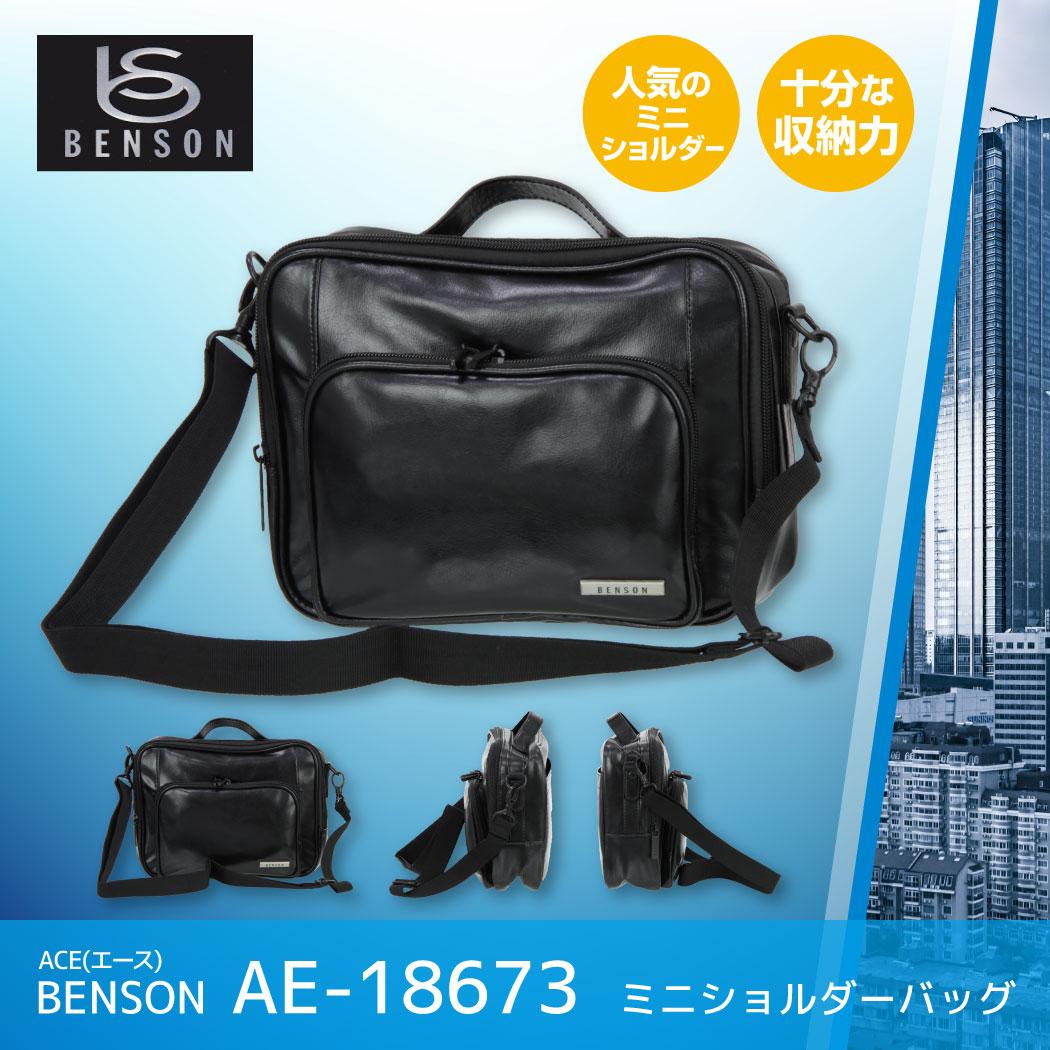 ミニショルダーバッグ エース(AE-18673) ACE BENSON 合皮 バッグ メンズバッグ ショルダー バッグ セカンドバッグ 収納 ビジネス レディース ブラック