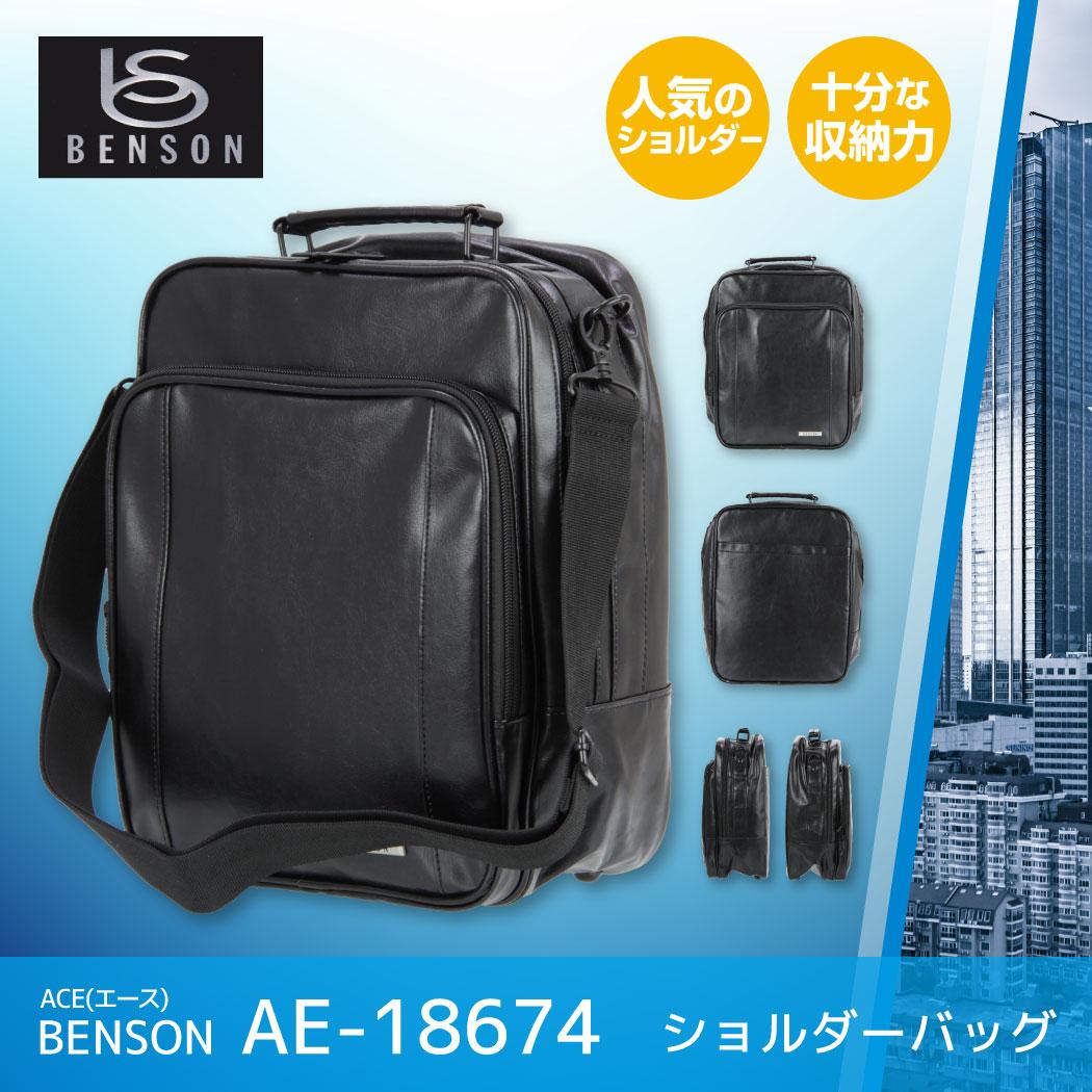 ショルダーバッグ エース(AE-18674) ACE BENSON 合皮 バッグ メンズバッグ ショルダー バッグ セカンドバッグ 収納 ビジネス レディース ブラック