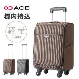 ACE エース スーツケース ソフトケース 19L 1〜3泊 Sサイズ 機内持込 フロントオープン ファスナータイプ 4輪 旅行 軽量 RIMINI リミニ アンジ— 35384
