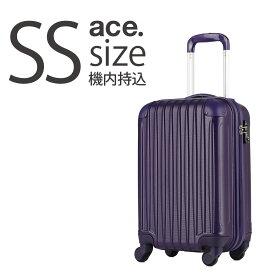 アウトレット スーツケース ACE:エース AE-29286 キャリーケース キャリーバッグ 送料無料 SSサイズ ハードキャリー 小型 TSAロック