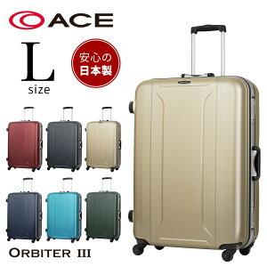 【割引クーポン配布中】 スーツケース キャリーバッグ キャリーケース ハード シボ加工 L サイズ 7日以上 日本製 フレーム TSAロック ACE エース ORBITER 4輪 軽量 丈夫 日本製 MADE IN JAPAN あす楽 AE