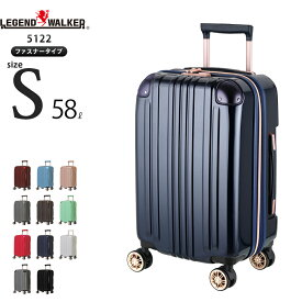 【割引クーポン配布中】スーツケース キャリーバッグ キャリーバック キャリーケース 小型 S サイズ 3日 4日 5日 容量拡張機能搭載 ダブルキャスター メーカー1年修理保証 LEGEND WALKER レジェンドウォーカー 『5122-55』