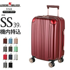 【割引クーポン配布中】スーツケース キャリーバッグ キャリーバック キャリーケース 機内持ち込み 可 小型 SS サイズ 1日 2日 3日 容量拡張機能搭載 ダブルキャスター メーカー1年修理保証 LEGEND WALKER レジェンドウォーカー 5122-48