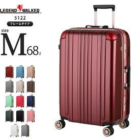 【割引クーポン配布中】スーツケース キャリーバッグ キャリーバック キャリーケース 無料受託手荷物 中型 M サイズ 5日 6日 7日ダブルキャスター メーカー1年修理保証 LEGEND WALKER レジェンドウォーカー 『5122-62』