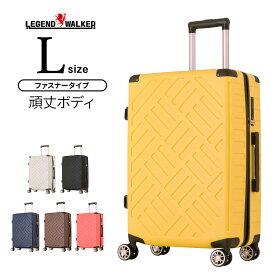 スーツケース キャリーケース キャリーバッグ Lサイズ レジェンドウォーカー LEGEND WALKER 10泊以上 2週間 海外旅行 ファスナータイプ ダブルキャスター ハードケース 軽量 軽い TSAダイヤル式ロック 1年修理保証 あす楽 送料無料 『5204-69』