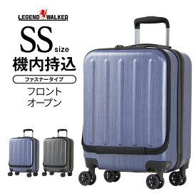 スーツケース キャリーケース キャリーバッグ レジェンドウォーカー LEGEND WALKER SS サイズ 1日 2日 3日 ワイドフロントポケット ファスナータイプ ハードケース TSAロック 1年保証 あす楽 機内持ち込み 可 5403-47