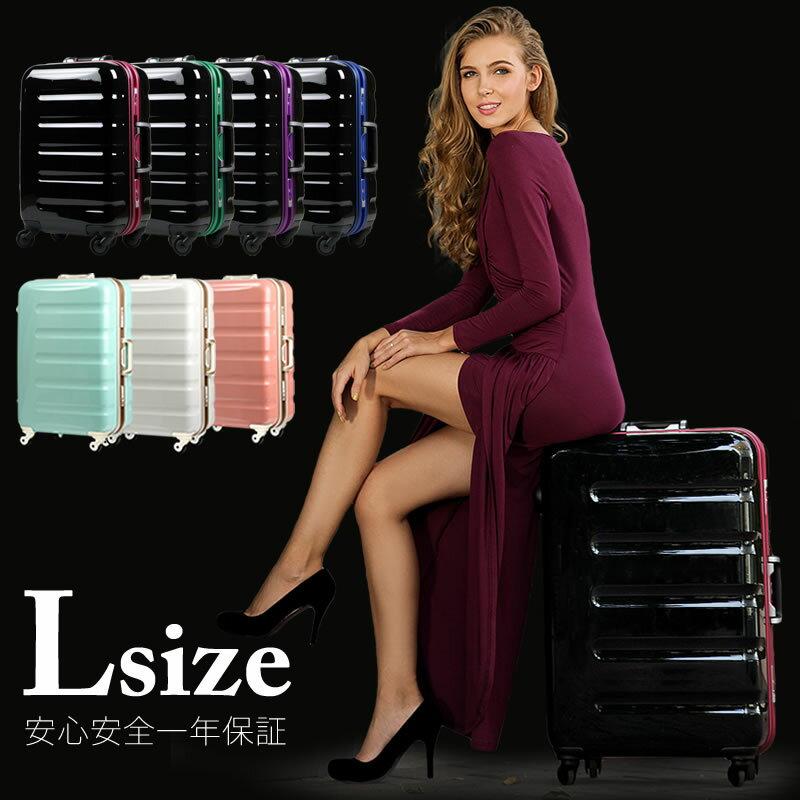 スーツケース キャリーケース キャリーバッグ 1年保証 大型 当店オススメの大人気 キャリーバック L サイズ 7日 8日 9日 10日 かわいい TSAロック 軽量 レジェンドウォーカー 全サイズ 有り 無料受託手荷物 158cm 以内 6016-70
