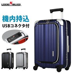 スーツケース エンボス加工 USBポート付き ビジネスキャリー キャリー 前ポケット収納 機内持ち込み可 TSAロック ノートPC収納 レジェンドウォーカー LEGEND WALKER W-6209-50 防災