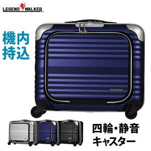 スーツケース ビジネスキャリー キャリーケース 前ポケット収納 機内持ち込み可 TSAロック ノートPC収納 横型スーツケース 出張 ビジネスバッグ 一泊 2泊 レジェンドウォーカー LEGEND WALKER W-62