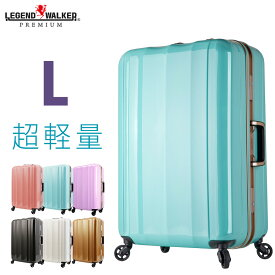 スーツケース キャリーケース キャリーバッグ 大型 L サイズ 3年保証 TSAロック 超軽量 鏡面 10日 11日 12日 4輪 LEGEND WALKER PREMIUM レジェンドウォーカー プレミアム 6702-70 女子旅