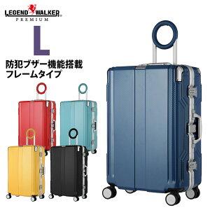 防犯ブザー機能搭載 スーツケース キャリーバッグ キャリーバック キャリーケース 大型 7日以上 ダブルキャスター 3年修理保証 LEGEND WALKER レジェンドウォーカー 6708-68
