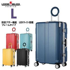 防犯ブザー機能 LEDライト搭載 スーツケース キャリーバッグ キャリーバック キャリーケース 大型 7日以上 3年修理保証 LEGEND WALKER レジェンドウォーカー 6720-68