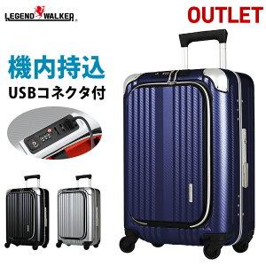 【アウトレット】 スーツケース エンボス加工 USBポート付き ビジネスキャリー キャリー 前ポケット収納 機内持ち込み可 TSAロック ノートPC収納 レジェンドウォーカー 6209-50 防災