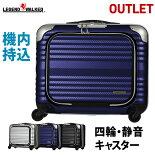 【アウトレット】キャリーケース(ビジネスシリーズ)スーツケース送料無料旅行用カバン出張ビジネスバッグ6210-44