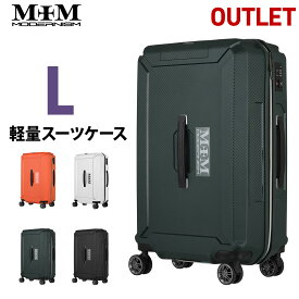 アウトレット スーツケース Lサイズ キャリー バッグ ケース モダニズム MODERNISM ファスナータイプ TSAロック 7泊以上目安 B-M3005-Z74