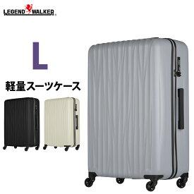 W-5202-68 スーツケース PPケース キャリーケース キャリーバッグ PP ポリプロピレン レジェンドウォーカー LEGEND WALKER Lサイズ 7泊以上 可 ダイヤル TSAロック