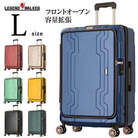 スーツケース L サイズ キャリーケース キャリーバッグ レジェンドウォーカー LEGEND WALKER L サイズ 7泊以上 7日7以上 旅行用 ダブルキャスター 軽量 軽いファスナータイプ ハードケース TSAダイヤル式ロック 前開き 蝶番プレート拡張 1年修理保証 送料無料 『5205-66』