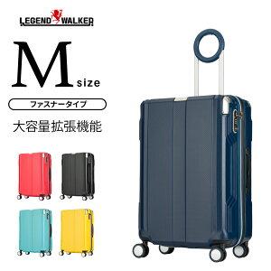スーツケース M サイズ キャリーケース キャリーバッグ レジェンドウォーカー LEGEND WALKER 5泊 6泊 7泊 5日 6日 7日 旅行用 ダブルキャスター ファスナー タイプ ハードケース ダイヤル式 TSAロッ
