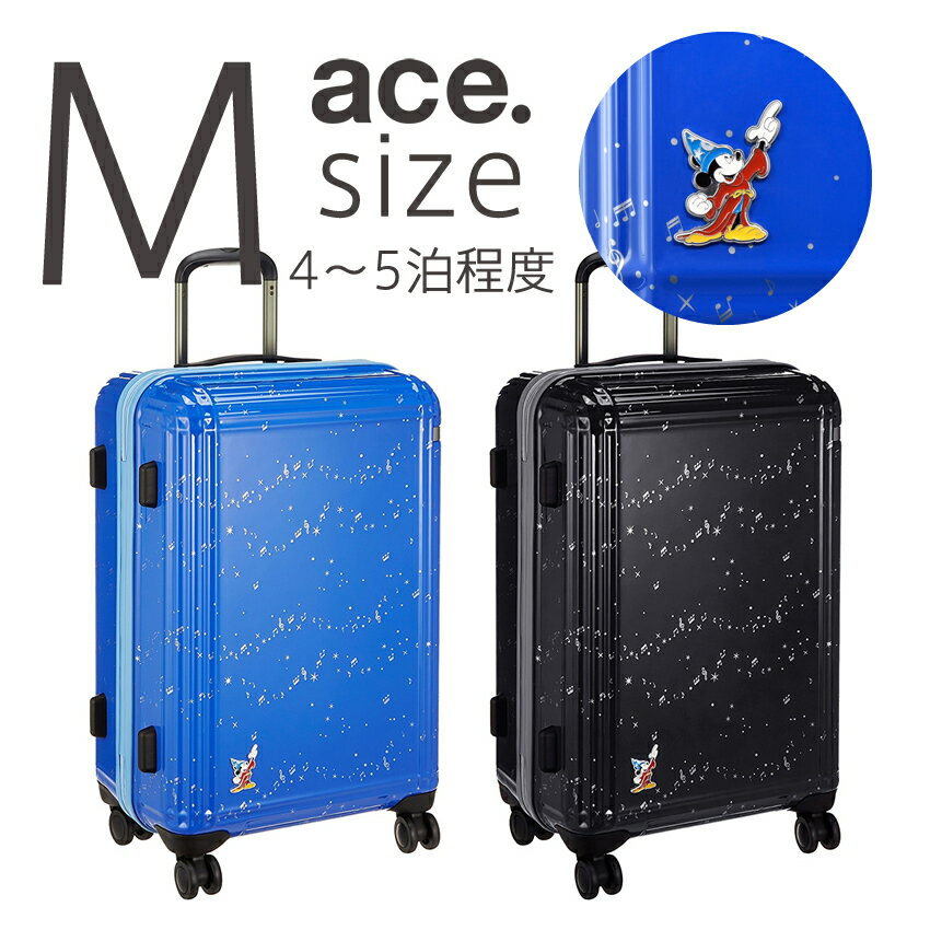 アウトレット ≪ace.≫ 『ファンタジア』第2弾 スーツケース☆ 60リットル 4,5泊程度のご旅行向き キャリーケース キャリーバッグ 06105 disney ディズニー ミッキー