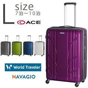 スーツケース エース(B-AE-06155)≪ワールドトラベラー/ナヴァイオ≫ スーツケース 1週間〜10泊程度の旅行に 便利なキャスターストッパー機能付き! 92リットル 06155 キャリーケース キャリ
