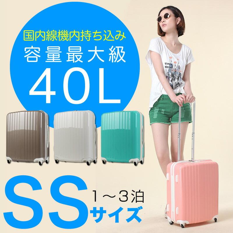 機内持ち込み レジェンドウォーカー かわいい スーツケース キャリーケース キャリーバック アウトレット 旅行バッグ 旅行鞄 SS サイズ 1日 2日 3日 ファスナー W1-5080-47