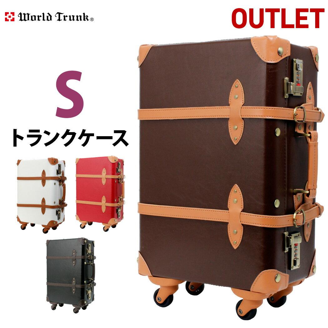 訳あり アウトレット スーツケース キャリーケース キャリーバッグ 旅行用品 キャリーバック 大人気 1日 2日 3日 対応 小型 トランクケース S サイズ ユーラシアトランク B-A7002-53   プレゼント